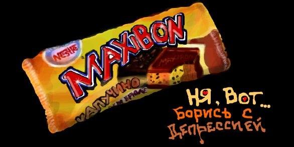 Максибон