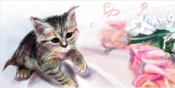 Котька и Цветы